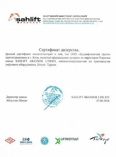 Сертификат дилерства Sahlift