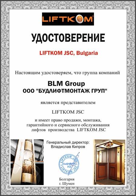 Удостоверение Лифтком