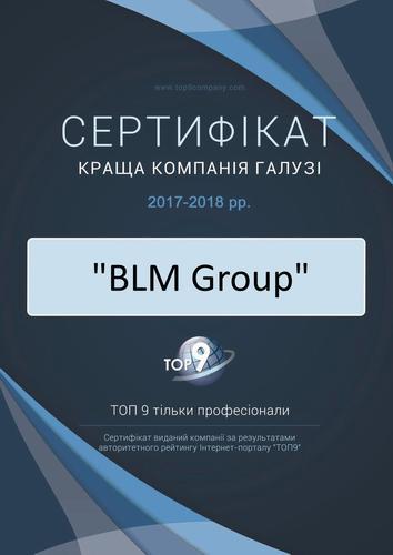 Сертификат Краща компанія галузі